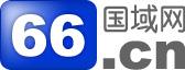 66国域网